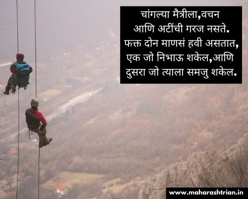 friendship day shayari in marathi
