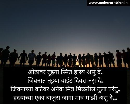 marathi maitri sms 140