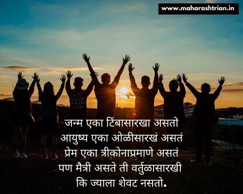 friendship poem in marathi