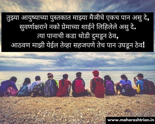marathi charolya maitri sms