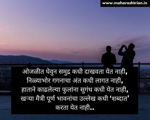 dosti shayri marathi