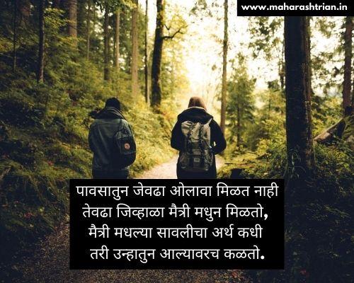 dosti status in marathi attitude