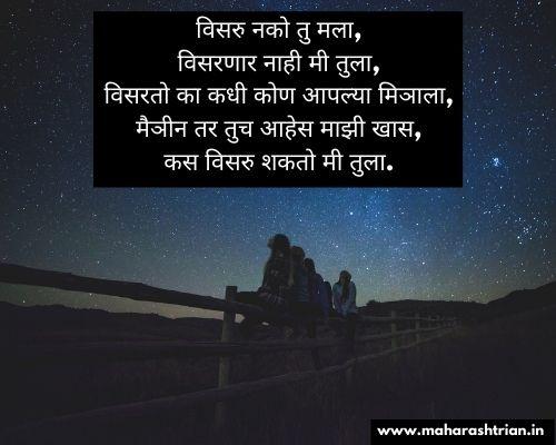 dosti quotes in marathi
