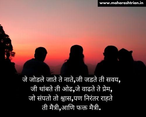 dosti sms marathi