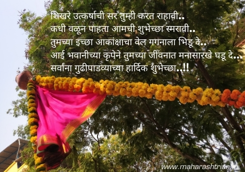 gudi padwa images in marathi 2021