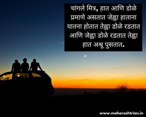 happy friendship day in marathi