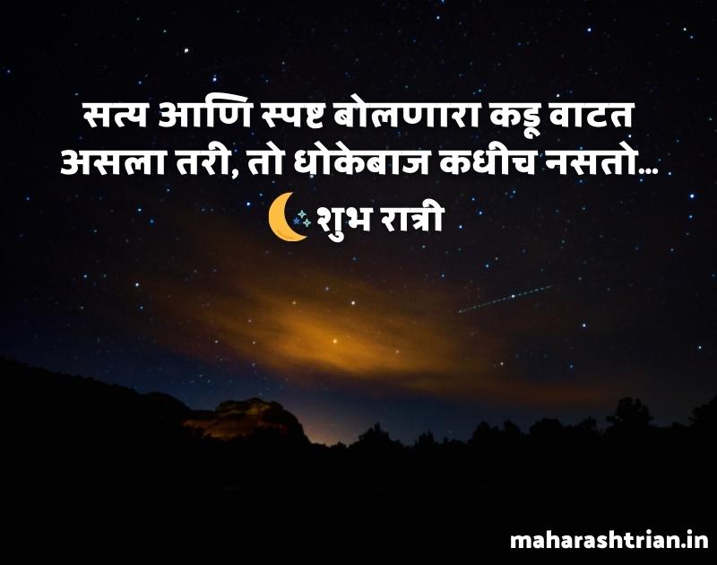 good night image marathi new