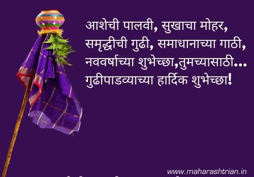 gudi padwa message in marathi 2021