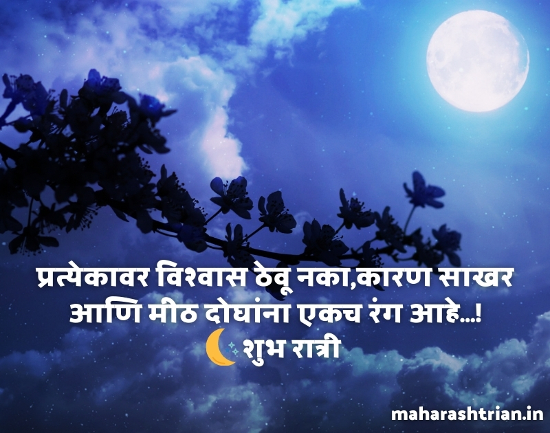 good night quotes in marathi for girlfriend