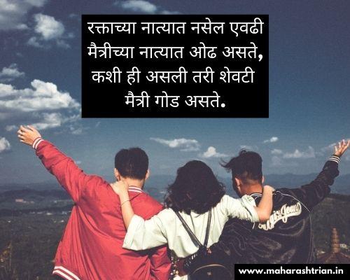 friendship message in marathi