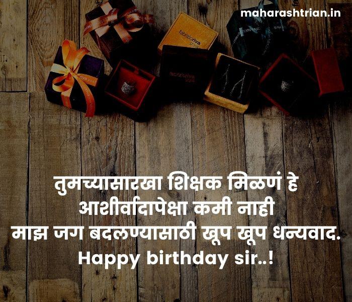 शिक्षकांना वाढदिवसाच्या हार्दिक शुभेच्छा