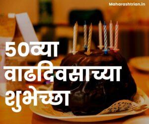 50th birthday wishes Marathi