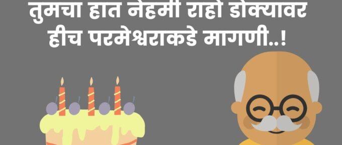 Happy birthday ajoba in marathi