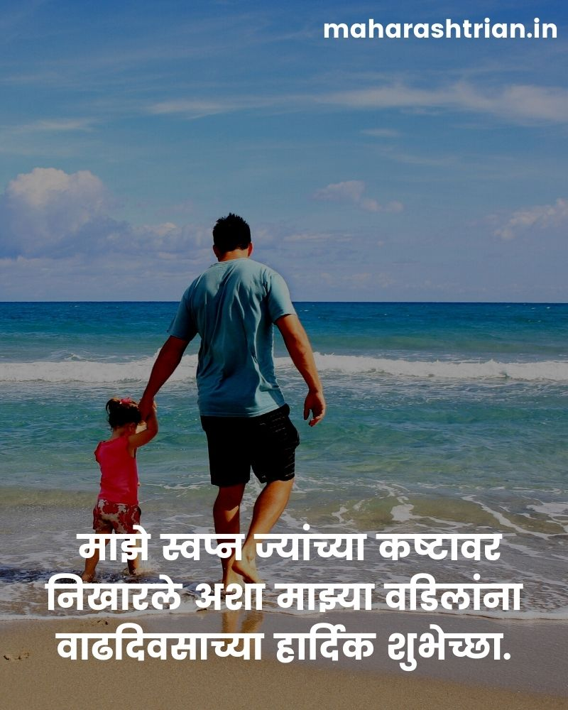 birthday quotes for father in marathi