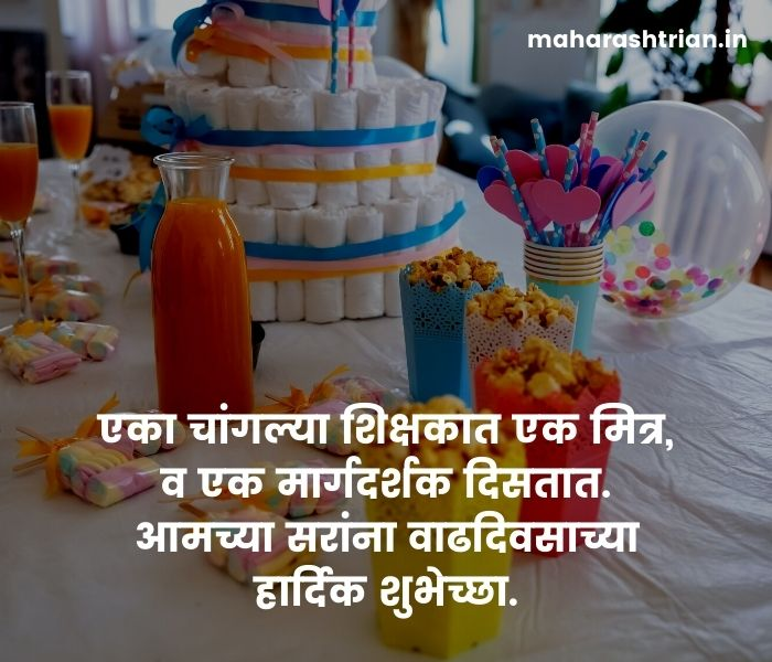 birthday wish for teacher in marathi