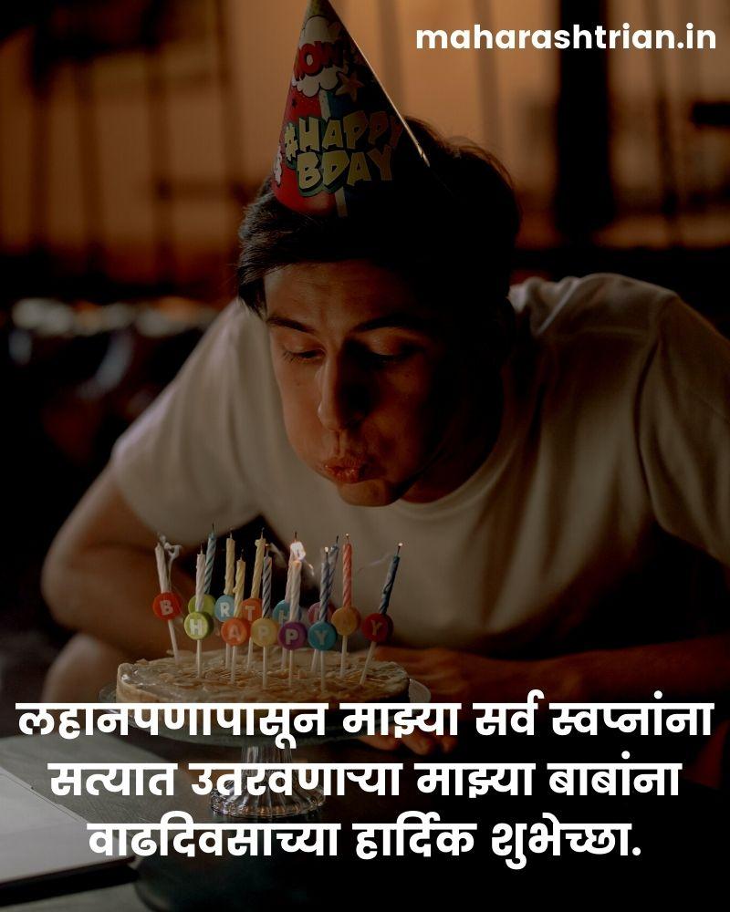 birthday wishes for baba in marathi