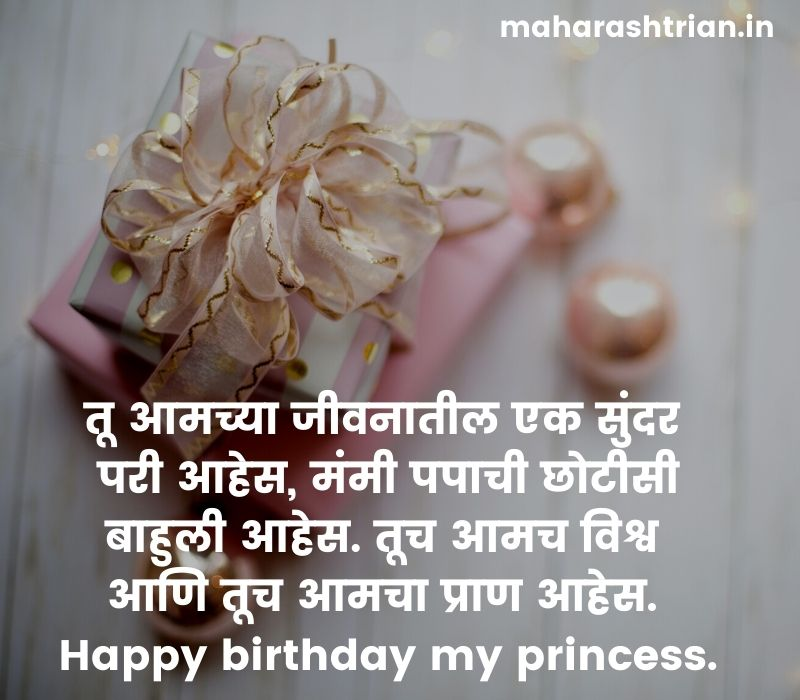 birthday wishes for baby girl in marathi