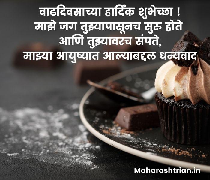 birthday wishes for bf in marathi