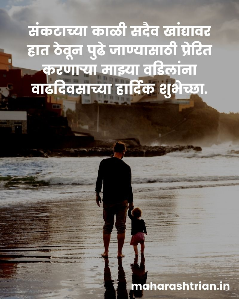 birthday wishes for dad in marathi
