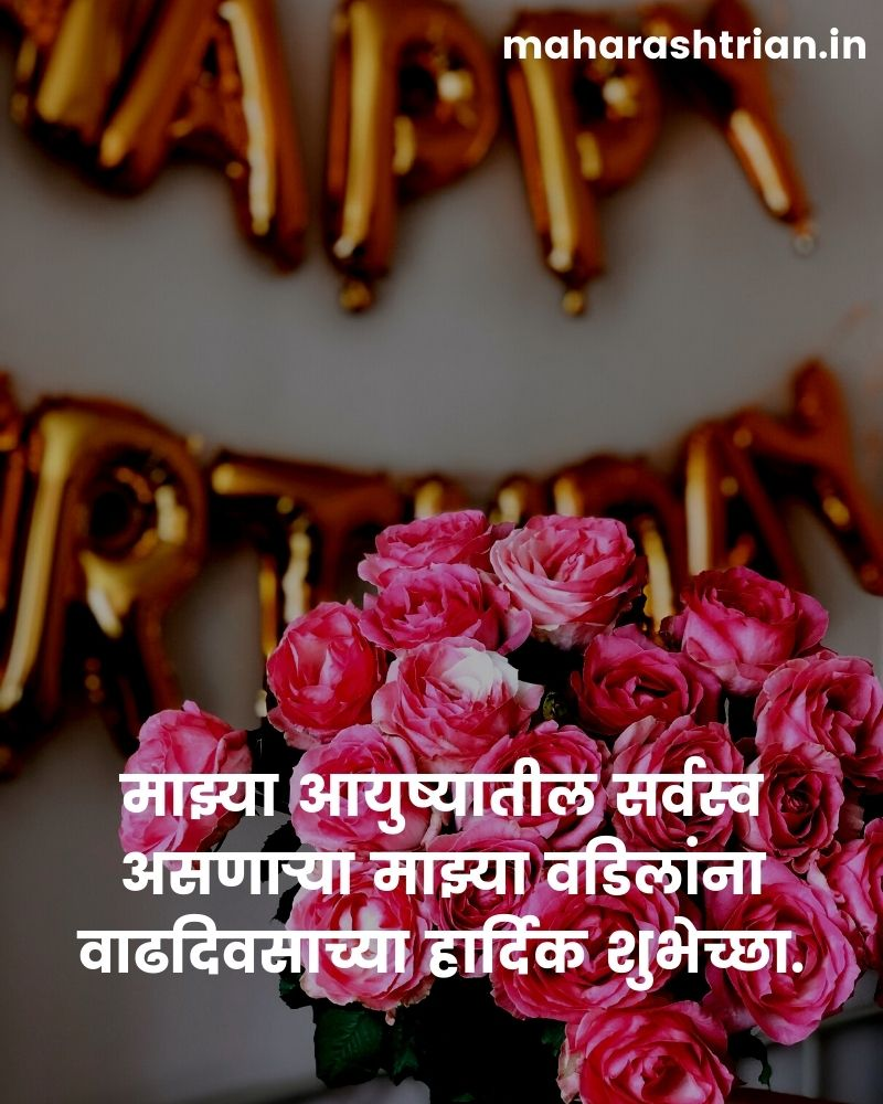 birthday wishes for father marathi