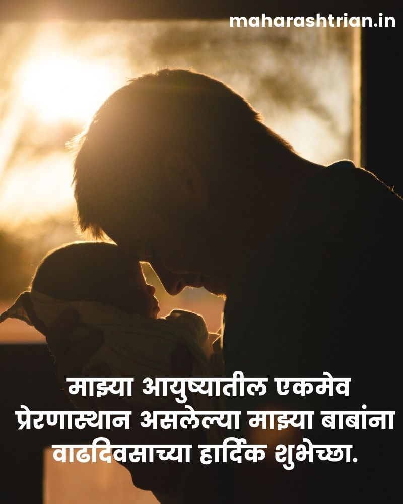 birthday wishes for grandfather in marathi