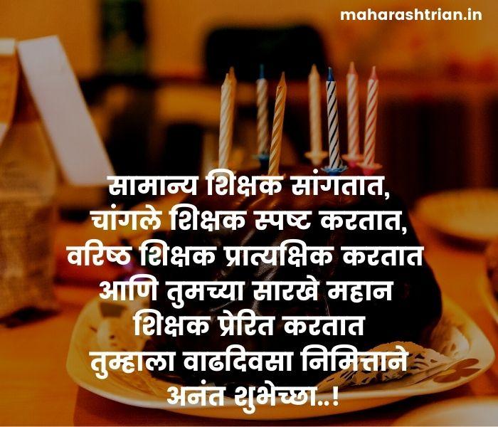 birthday wishes for madam in marathi