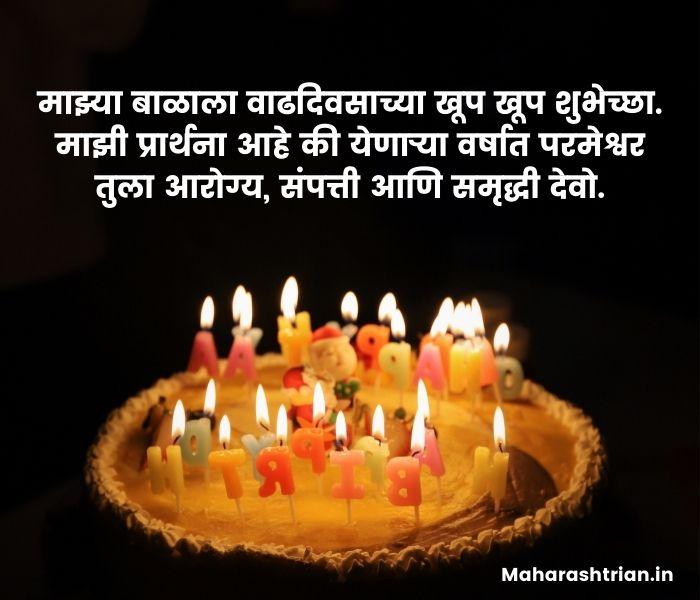 birthday wishes in marathi for son