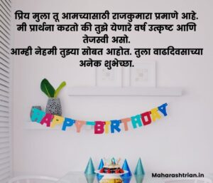 birthday wishes to son in marathi