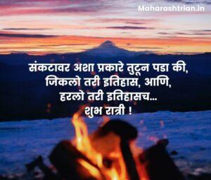 friend good night images in marathi