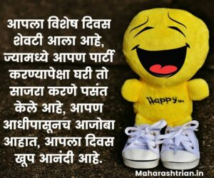funny birthday wishes in marathi for best friend girl