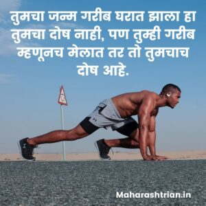 great thoughts in marathi