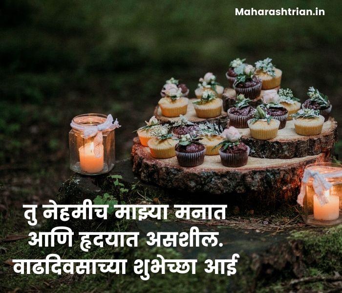 happy birthday aai in marathi