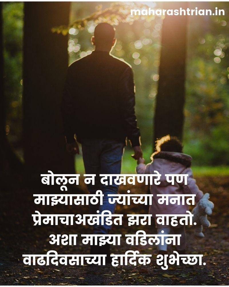 happy birthday baba in marathi