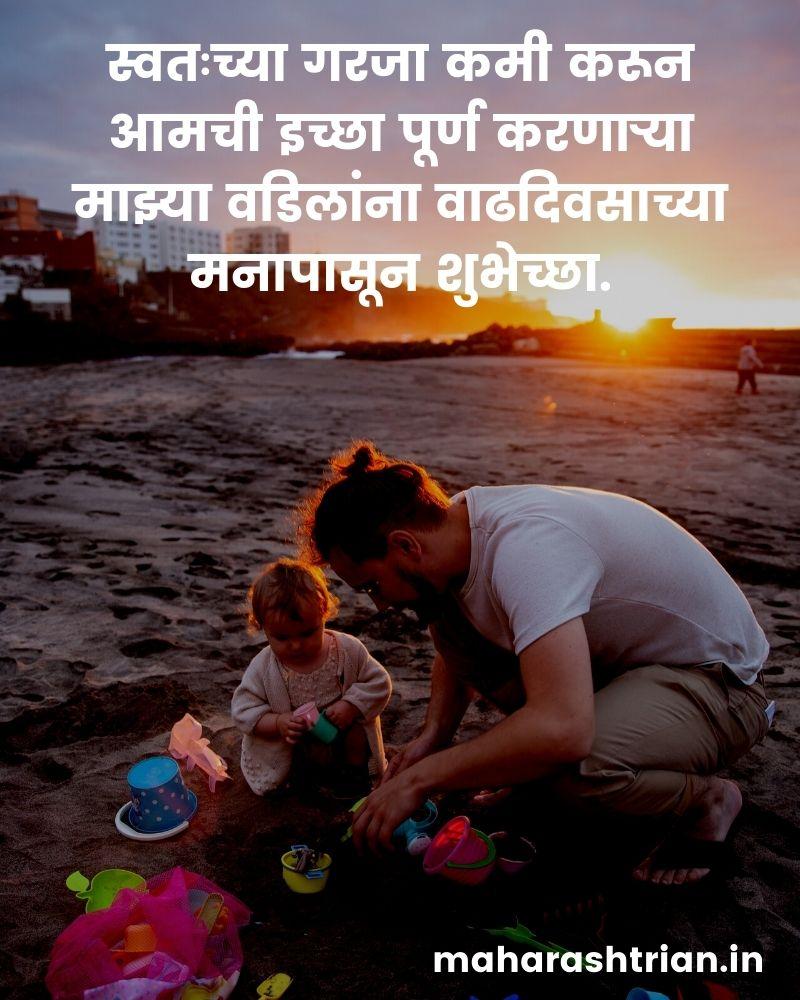 happy birthday papa in marathi