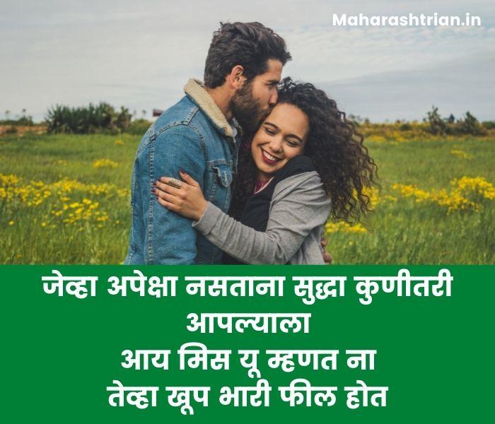 husband quotes in marathi