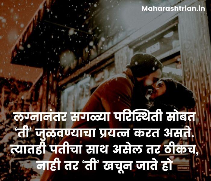 husband status marathi