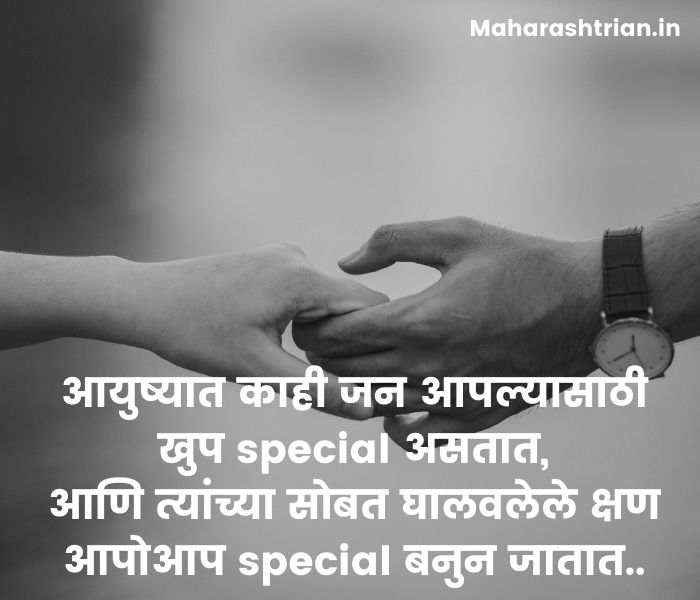 husband wife quotes in marathi