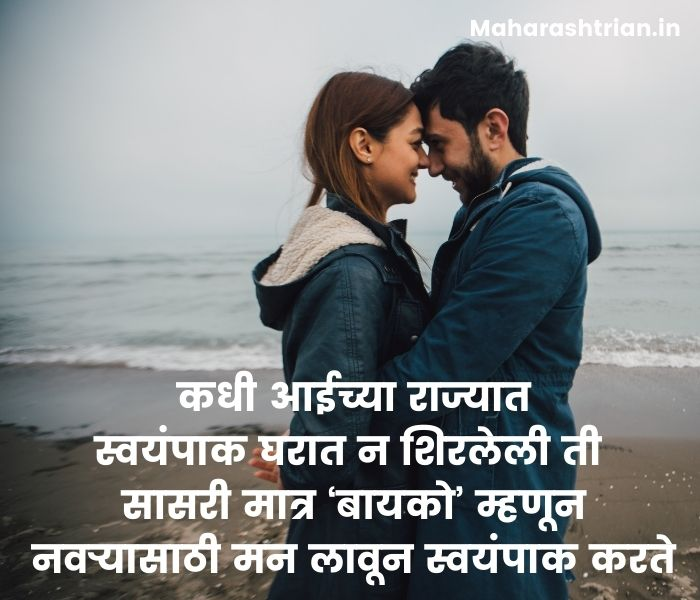 love quotes for husband in marathi