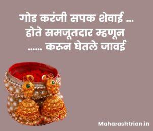 marathi ukhane for female funny