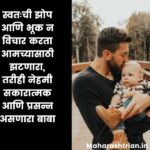 missing father after death in marathi