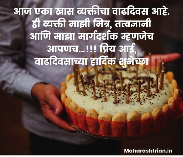 mom birthday wishes in marathi