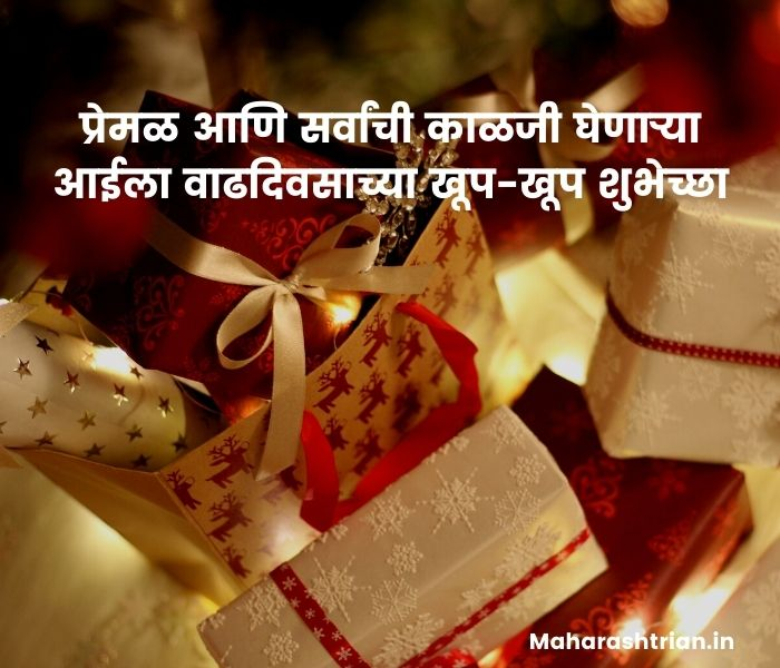 mother birthday wishes in marathi