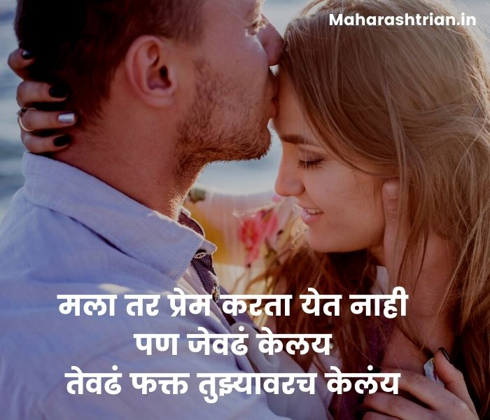 quotes for husband in marathi