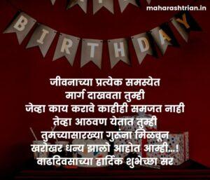 teacher birthday wishes in marathi