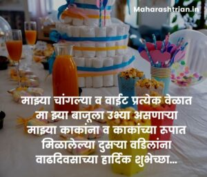 uncle birthday wishes in marathi