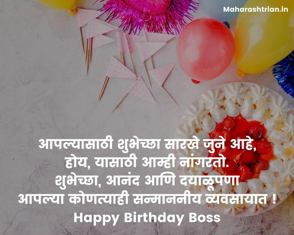 Boss birthday wishes in marathi