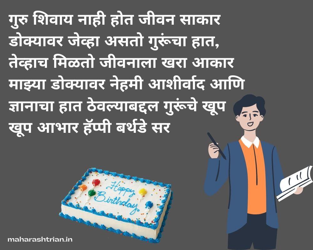 birthday wishes for sir in marathi