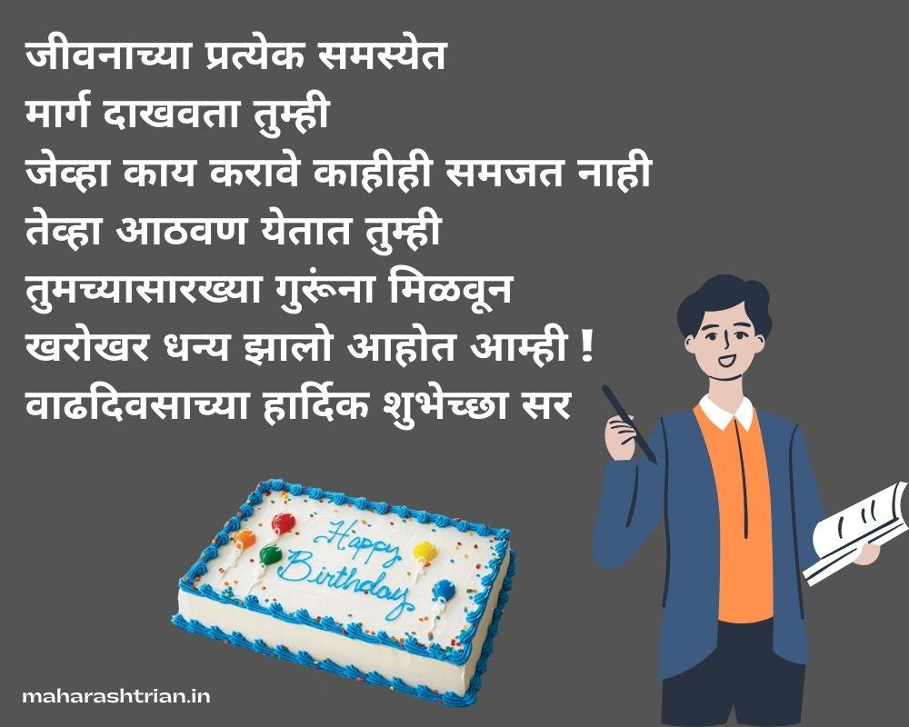 birthday wishes in marathi for teacher