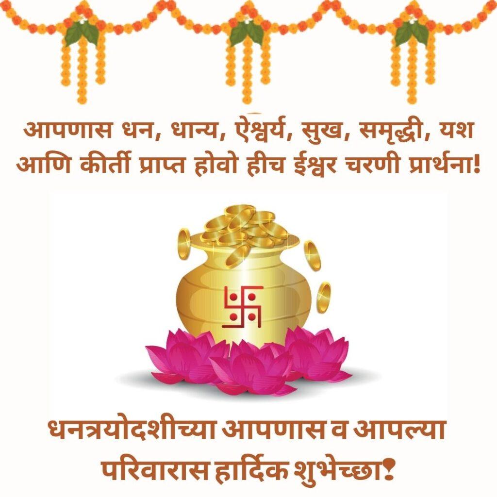 Dhanteras wishes in Marathi