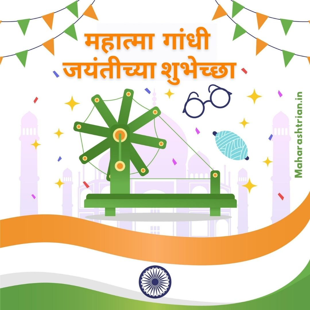 Gandhi Jayanti Wishes in Marathi